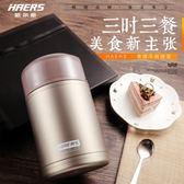 哈爾斯304不銹鋼燜燒壺燜粥1000ml保溫飯盒保溫桶 享家生活馆