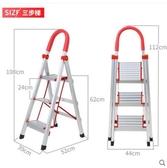 鋁梯鋁合金家用梯子加厚四五步梯折疊扶梯樓梯不銹鋼室內人字梯凳 出貨