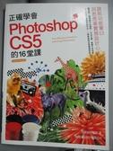 【書寶二手書T1/電腦_ONA】正確學會 Photoshop CS5 的16堂課_施威銘研究室