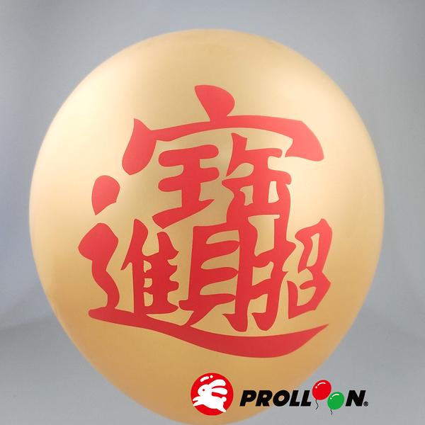 【大倫氣球】新春氣球 珍珠 紅、金色氣球- 招財進寶12吋 雙面印刷 單顆 過年.春節 春酒