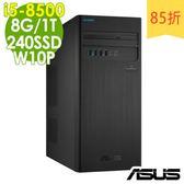 【現貨】ASUS電腦 M640MB i5-8500/8G/1T+240SSD/W10P 商用電腦