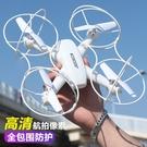 空拍機 無人機高清航拍器專業小學生兒童遙...