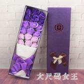 情人節玫瑰香皂花束禮盒生日送女友閨蜜驚喜禮品教師節送老師 ZJ965 【大尺碼女王】