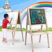 兒童畫板小霸龍實木畫架套裝雙面磁性小黑板TW免運直出 交換禮物