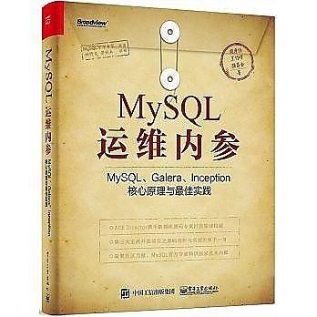 簡體書-十日到貨 R3Y MySQL運維內參:MySQL、Galera、Inception核心原理與最佳實踐 ISBN:978...