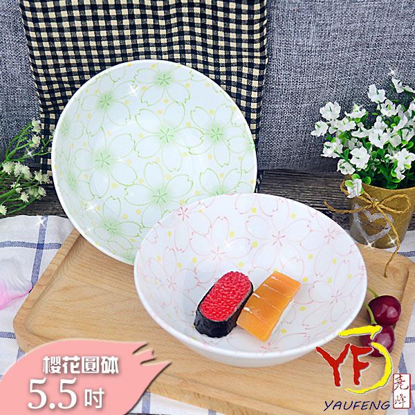 ★日本進口★日式大東亞櫻花系列5.5吋圓砵 粉櫻/綠櫻 湯碗 麵碗 | 商務 聚餐 最佳待客餐具