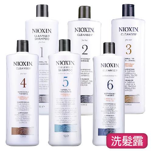 NIOXIN 儷康絲(耐奧森) 潔髮系列 1/2/3/4/5/6潔淨露(洗髮精)1000ml