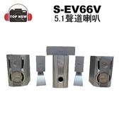 [福利品]   S-EV66V   5.1聲道 喇叭 台南-上新