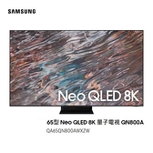 【南紡購物中心】SAMSUNG三星 65吋 Neo QLED 8K 量子電視 QN800A QA65QN800AWXZW