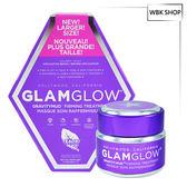 Glamglow 無重力瞬效緊實面膜(紫盒) 50g - WBK SHOP