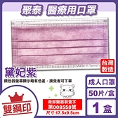 聚泰 聚隆 雙鋼印 成人醫療口罩 (黛妃紫) 50入/盒 (台灣製造 CNS14774) 專品藥局【2017204】