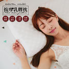 乳膠枕/100%天然蜂巢式-人體工學按摩乳膠枕.符合人體工學.保護您的頸肩-1入 /伊柔寢飾