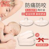 乳盾 乳頭保護罩愛得利乳頭保護罩乳頭貼奶嘴套器喂奶乳盾哺乳期輔助乳房奶頭內陷『快速出貨』