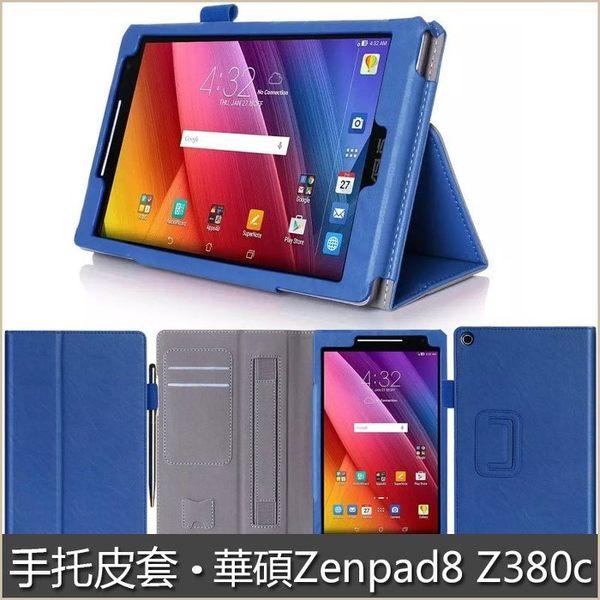 手托皮套 華碩 Zenpad8 Z380KL 平板皮套 防摔 支架 插卡 牛皮紋 華碩 Z380 Z380c 全包邊 保護殼