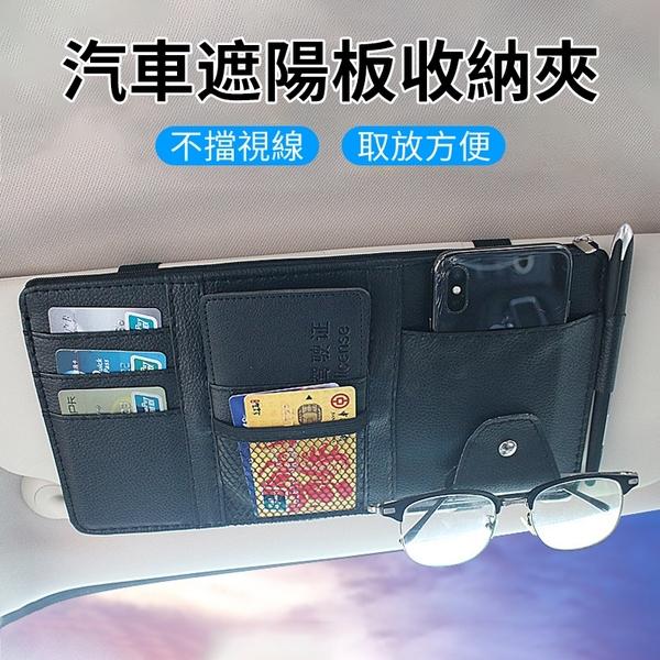 汽車遮陽板置物袋 汽車擋光板收納袋 皮革 車用遮陽板 遮陽板收納包 證件夾 眼鏡夾 卡片收納夾