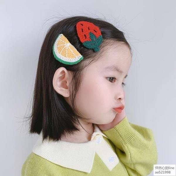 兒童可愛水果發夾韓版甜美手工編織bb夾卡子女童秋冬百搭毛線發卡怦然心動