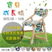 北歐風成長椅學習椅(253) 成長椅/兒童書桌椅/可拆洗/可調整/多色任選【雅莎居家生活館】