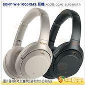 現貨 免運 送原廠攜行包 SONY WH-1000XM3 耳罩式耳機 台灣索尼公司貨 2年保 藍芽 無線 HD 降噪