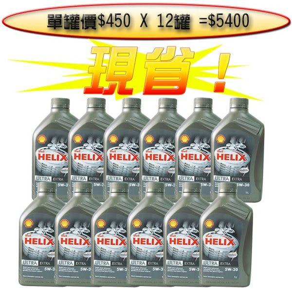 【旭益汽車百貨】★整箱購★ 殼牌 5W-30 合成柴油引擎機油 (無504/507 的認證規範)