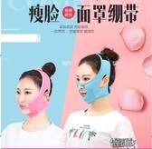 神器日本V臉面罩繃帶面部 雙下巴致帶 交換禮物
