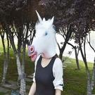 馬頭 獨角獸面具 頭套 面罩 白色馬頭 斑馬 麒麟 面具/眼罩/面罩 cosplay 派對 變裝【塔克】