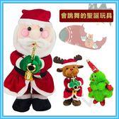 會跳舞的聖誕樹 電動毛絨玩偶 交換禮物 聖誕老人 情人節禮物  聖誕樹 聖誕帽 薩克斯馴鹿