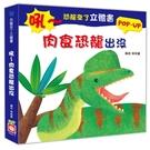幼福童書1825恐龍來了立體書:肉食恐龍出沒/發現植食恐龍/天空與海洋的霸主/恐龍時代的生物