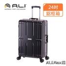 【A.L.I】24吋 台日同步 Ali Max行李箱/國旅首選/行李箱(011RB黑色)【威奇包仔通】