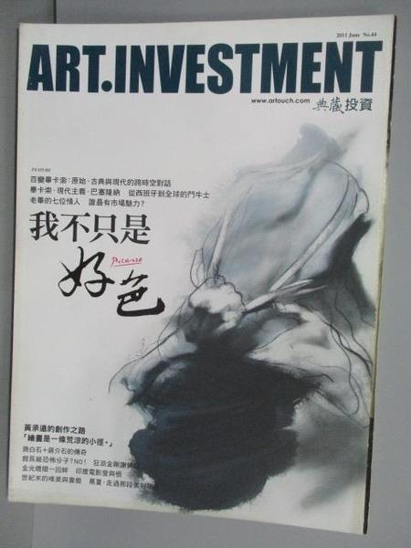 【書寶二手書T8/雜誌期刊_PDO】典藏投資_44期_我不只是好色等