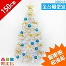 C0004-9★聖誕樹_5尺_超值組#聖誕派對佈置氣球窗貼壁貼彩條拉旗掛飾吊飾