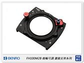Benro 百諾 FH100M2B 齒輪可調 濾鏡支架系列 (公司貨)適用100mm方鏡、82mm鏡頭