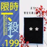 香港 正生 繁星美鑽立體耳針【櫻桃飾品】【30870】
