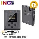 【24期0利率】COMICA 科嘜 BoomX-U U1 一對一微型無線麥克風 開年公司貨 領夾式 UHF 小蜜蜂 mic