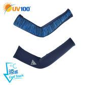 UV100 防曬 抗UV-涼感絲滑透氣袖套-女
