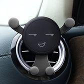 車載手機支架汽車內多功能通用型車上導航創意出風口卡扣式支撐座『韓女王』