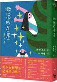 撒落的星星(日本書芸人大賞.電影原著)