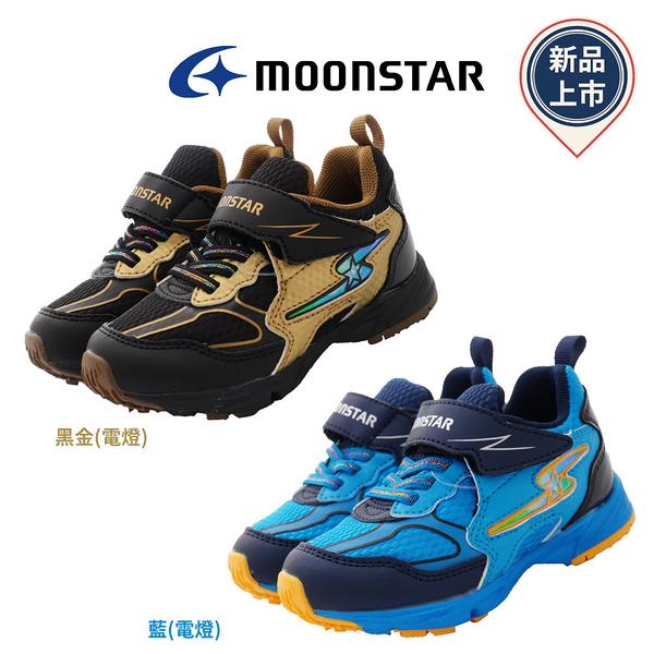 日本Moonstar機能童鞋 2E競速電燈運動鞋1050系列任選(中小童段)
