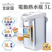 ~艾來家電~現貨免等 大家源304不鏽鋼電動熱水瓶 3L TCY-2033