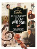 你不可不知道的 100首經典名曲(六版)
