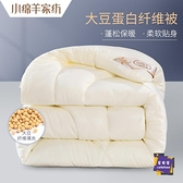 被子 小綿羊大豆纖維被子單人學生四季被雙人春秋被冬被芯加厚保暖被褥T
