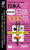 (二手書)日本人最常說的 日語1000句  (口袋書)
