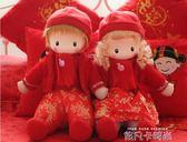 婚慶娃娃壓床娃娃一對大號金童玉女結婚禮物毛絨玩具公仔喜娃玩偶QM 依凡卡時尚