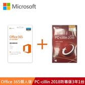 Office 365個人版+PC-cillin 2018 防毒版3年1台(專案版)