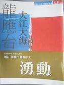 【書寶二手書T3/短篇_YBQ】大江大海一九四九_龍應台