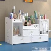 歐式桌面化妝品收納盒塑料家用整理盒簡約梳妝台帶鏡子置物架迷你『韓女王』
