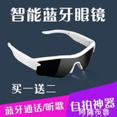 藍芽眼鏡 智慧藍芽眼鏡耳機運動耳塞頭戴式太陽鏡偏光立體聲音樂墨鏡多功能 阿薩布魯