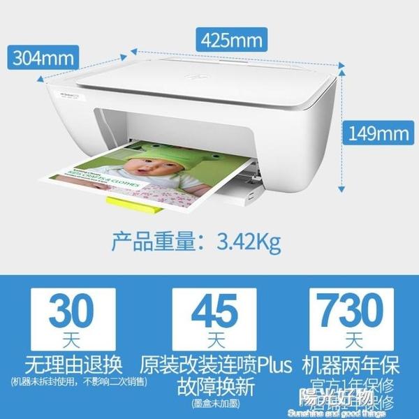 惠普2132彩色噴墨打印機家用小型復印件掃描一體機a4照片相片黑白三合一 NMS陽光好物