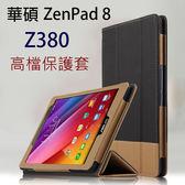 華碩ASUS ZenPad 8 Z380 高檔平板保護套 三折支架平板皮套 摺疊可立式