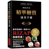 RIZAP式精準糖質速查手冊