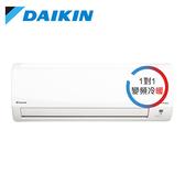 DAIKIN 大金 4-5坪 經典系列 變頻冷暖一對一分離式冷氣 RHF30RVLT / FTHF30RVLT